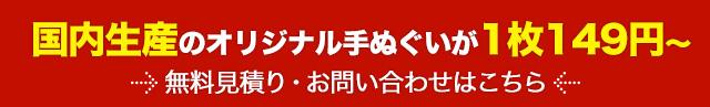 国内生産のオリジナル手ぬぐいが1枚149円~